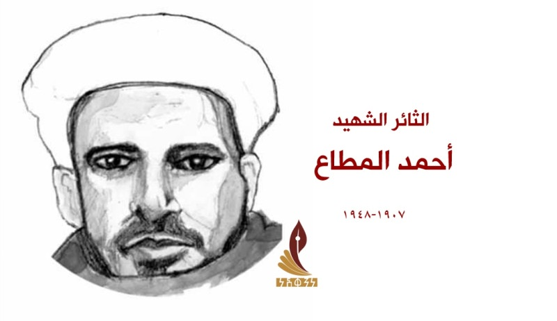 من ذاكرة التنوير اليمنية: أحمد المطاع