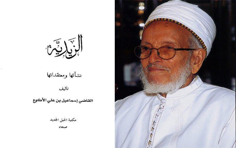 الزيدية نشأتها ومعتقداتها.. قراءة في كتاب القاضي إسماعيل بن علي الأكوع