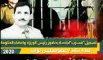 تسجيل مسرب لحديث النائب عبده بشر عن ممارسات غير أخلاقية من قبل جماعة الحوثي