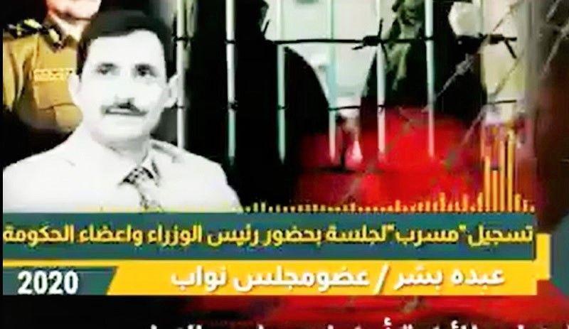 شاهد.. تسجيل مسرب للنائب عبده بشر باستخدام الحوثي أساليب غير أخلاقية