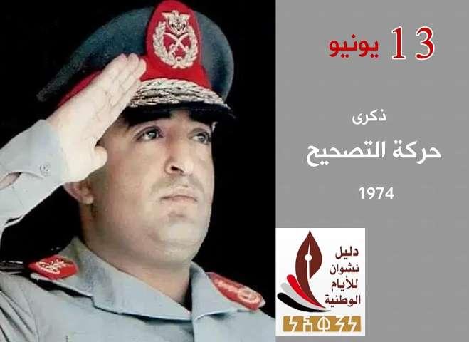 ذكرى حركة التصحيح في اليمن 13 يونيو.. في سطور