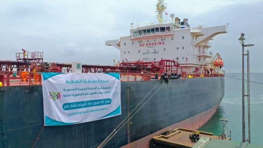 ميناء عدن يستقبل ثالث دفعة من منحة المشتقات النفطية السعودية