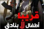 منظمة ميون تطلق قريبا تقريرا حول تجنيد الحوثي الأطفال في اليمن