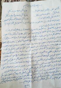 رسالة عبدالملك حميد أحد ضحايا الإعدام من قبل الحوثيين في صنعاء