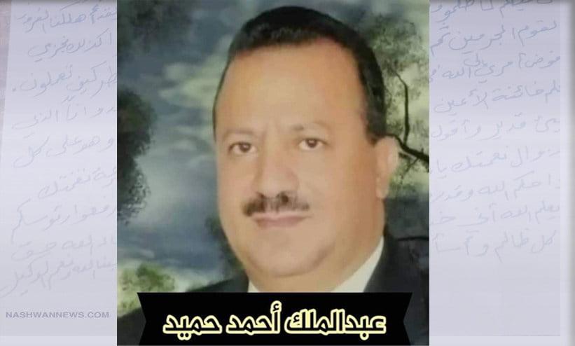 بخط يده – نص رسالة أحد ضحايا الإعدام الحوثي في صنعاء لأهله