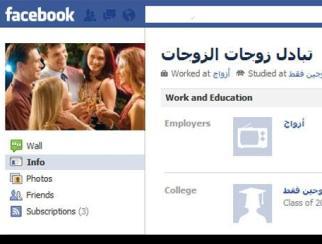 """تعتقل """"مروجي تبادل الزوجات"""" فيسبوك"""