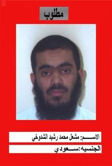 المحادثة السفير السعودي والمختطف